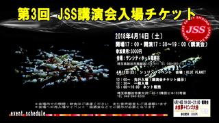 JSS03ticket.jpg